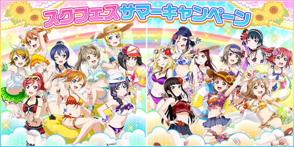 SIF Summer Campaign