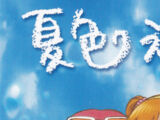 Natsuiro Egao de 1,2,Jump!