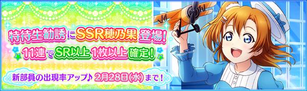 (02-25-18) SSR Release JP