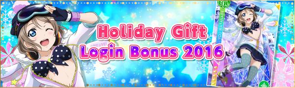 Holiday Gift Login Bonus 2016
