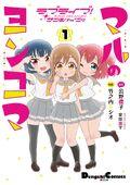 Maru's 4-koma Manga 1