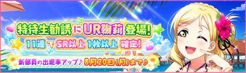 (08-15-18) UR Release JP