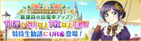 (11-15-15) UR Release JP