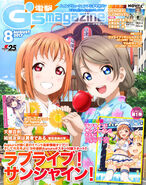 Dengeki G's Mag Aug 2017 Cover Chika You