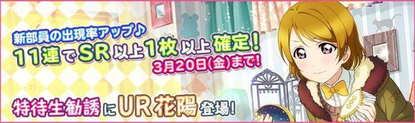 (3-15-15) UR Release (JP)