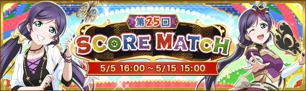 Score Match 25