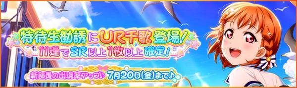 (07-15-18) UR Release JP