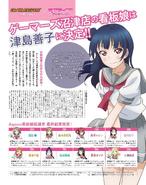 Dengeki G's Mag July 2016 Gamers Poster Girl