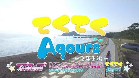 LLSS S1 BD Vol 2 Tekuteku Aqours 2nd years PV