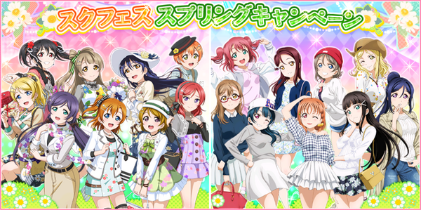 SIF Spring Campaign
