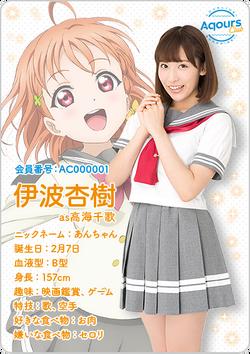 Aqours Club Profile Card - Inami Anju
