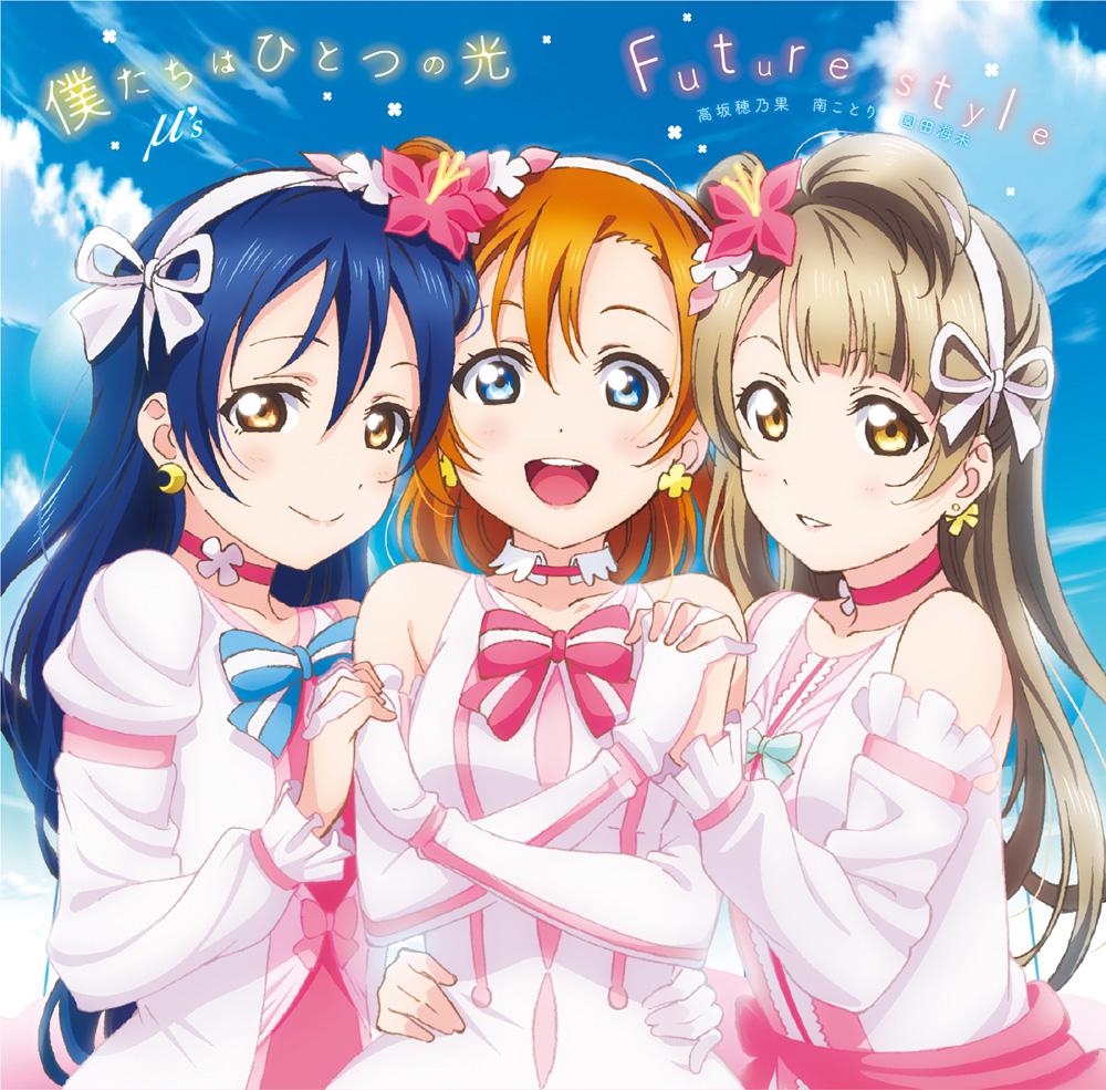 Bokutachi wa Hitotsu no Hikari | Love Live! Wiki | FANDOM