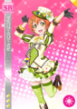 SR 1214 Transformed Rin Ice Cream Flavor Ver..png