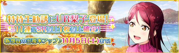 (10-31-16) UR Release JP