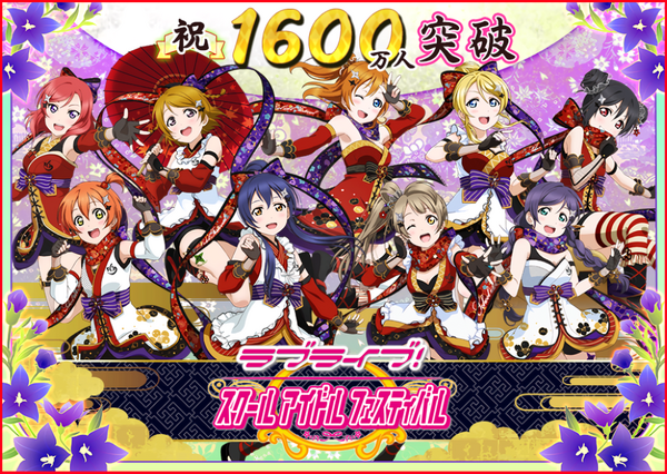 16M Users Reached (JP)