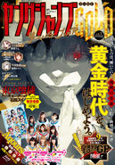 Young Jump GOLD Vol.1 June 2017 Issue - 01