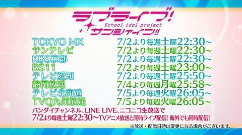 Love Live! Sunshine!! Anime TVCM (30s ver.)