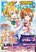 Eli Honoka Dengeki G's Festival COMIC Vol.41 Cover