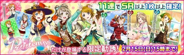 (2-12) Printemps Limited Scouting