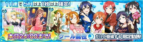 (2-23) Cool Limited Scouting