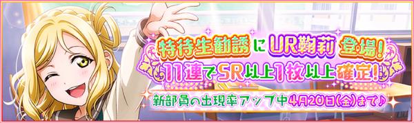 (04-15-18) UR Release JP