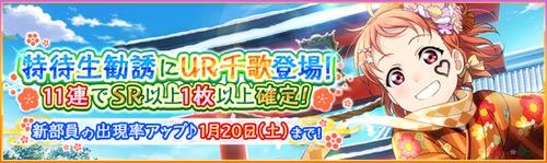(01-15-18) UR Release JP