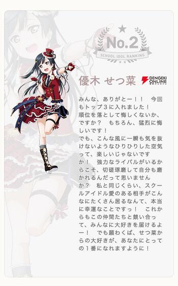 PDP 4th Popularity Poll - 2nd Setsuna Yuki