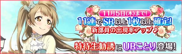 (10-31-15) UR Release JP