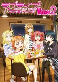 Love Live! Sunshine!! Walker 2 Cover