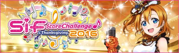 SIF Score Challenge & Thanksgiving 2016 (EN)