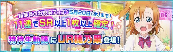 (5-15-15) UR Release JP
