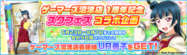 Numazu Gamers 1st Anniversary SIF Collaboration
