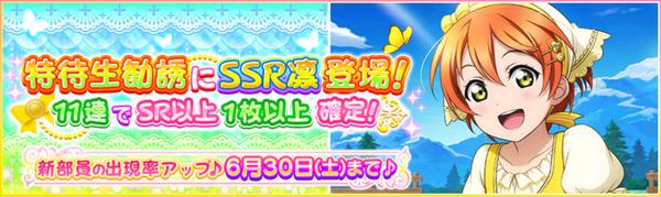 (06-25-18) SSR Release JP