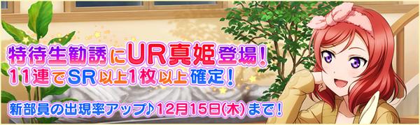 (12-10-16) UR Release JP