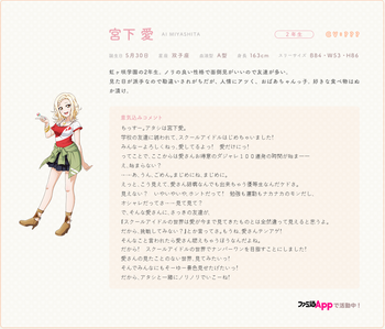 PDP Character Intro - Ai Miyashita