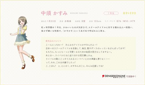 PDP Character Intro - Kasumi Nakasu