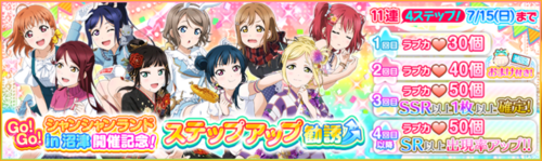 SIF Thanksgiving Festival 2018 Numazu Step Up Scouting