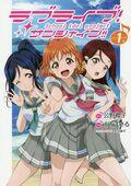 Love Live! Sunshine!! Manga 1