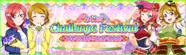 Challenge Festival Round 13