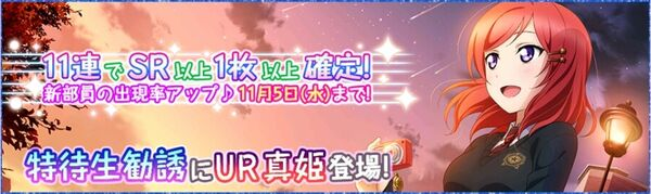 (10-31-14) UR Release (JP)