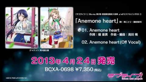 Anemone Heart PV
