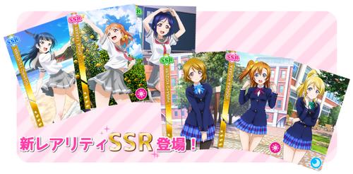 Future SIF! Sequel New SSR Rarity