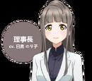 Principal Minami