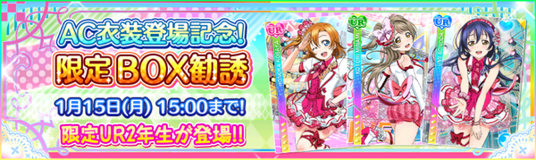SIFAC Outfits Limited BOX Scouting Second Year URs