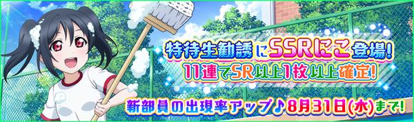(8-25-16) SSR Release JP