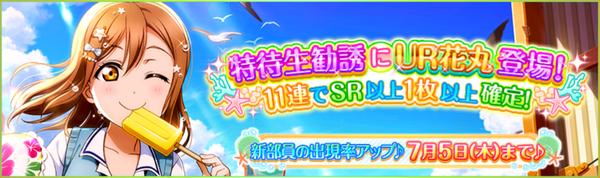 (06-30-18) UR Release JP