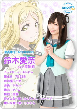 Aqours Club Profile Card - Suzuki Aina