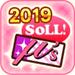 LLSIF SoLL! 2019 SR+ Ticket (µ's)