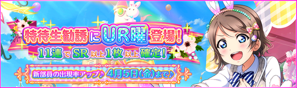 (3-31-19) UR Release JP
