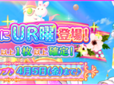 Love Live! School idol festival (JP) Updates